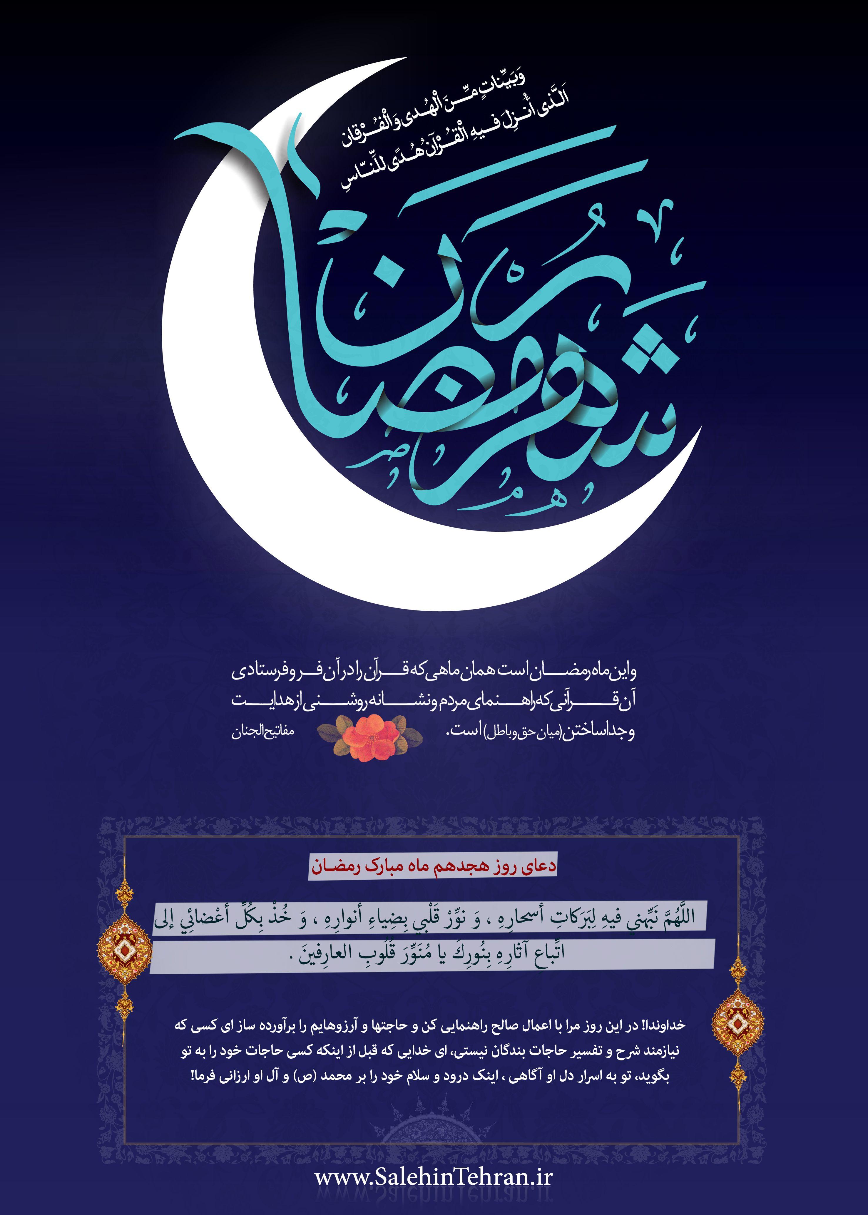 پوستر دعای روز هجدهم ماه مبارک رمضان عمارنامه Studio Background Images Company Logo British Leyland Logo