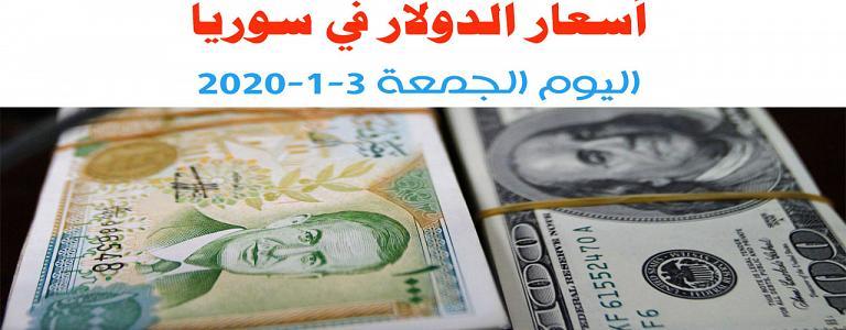 ارتفاع سعر الدولار في سوريا اليوم الجمعة 3 1 2020 مقابل الليرة السورية في البنوك