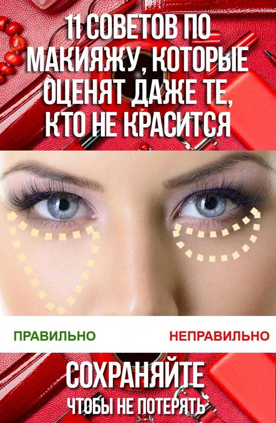 Гуру по красоте: советы по макияжу