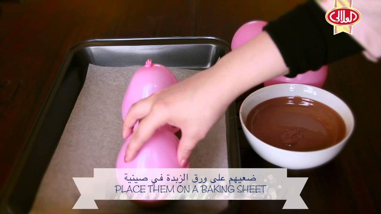 Chocolate Cups أكواب الشوكولاتة Chocolate Baking Desserts