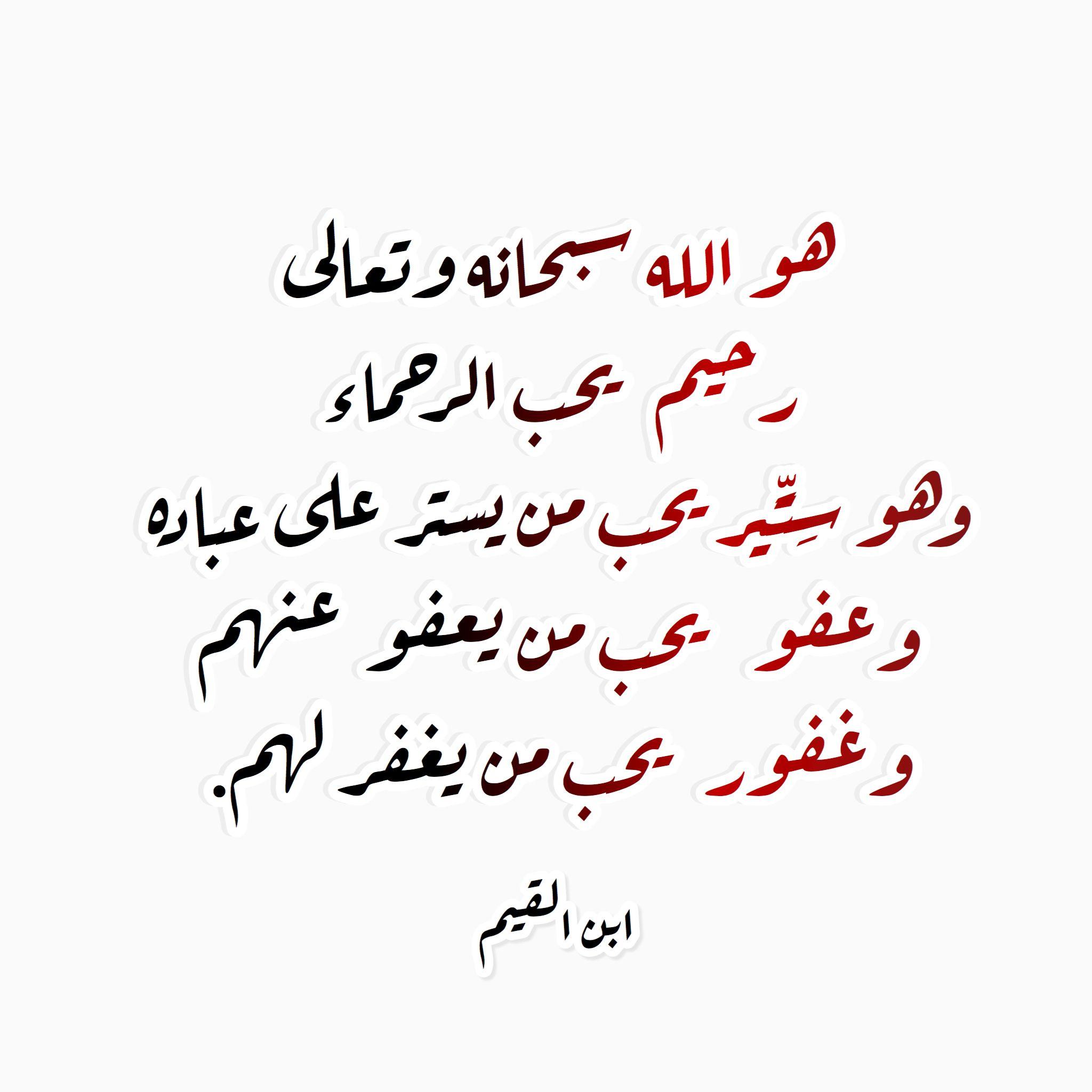 Pin By أدعية وأذكار On بالعربي Quotes Allah Islam Islam