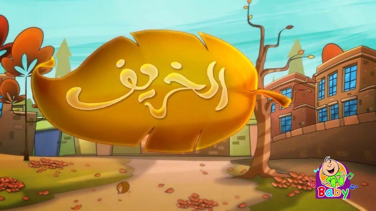 فصل الخريف Arabic Cartoon Rhyme About Autumn Without Music Cartoon Kids Islamic Cartoon Cartoon
