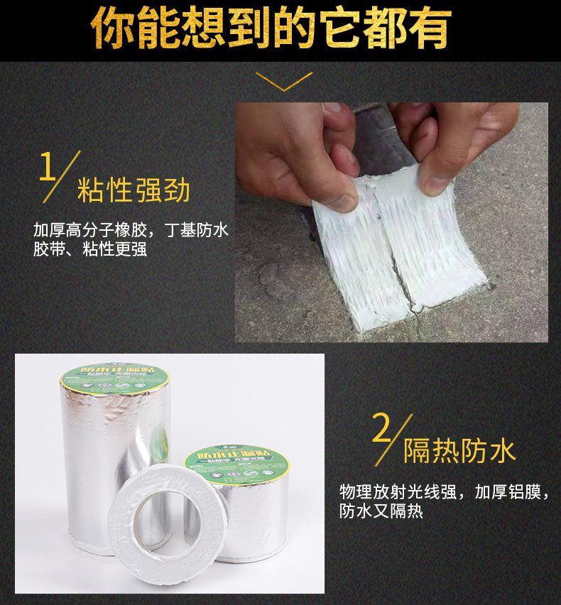 undefined Waterproof tape, Wall waterproofing, Cladding