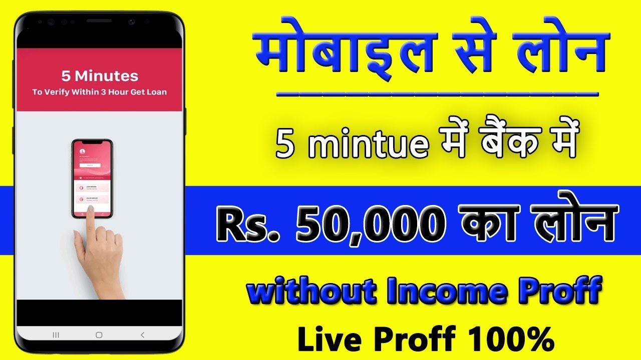 Instant Personal Loan 2020 Instant Loan App Without Income Proof New In 2020 Instant Loans Personal Loans Loan