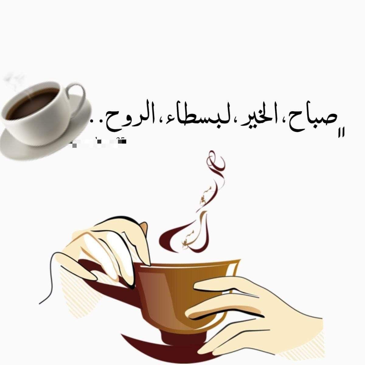 صباح الخير للأرواح التي لم تتلقى تحية الصباح من أحد لمن يتناولون الآن القهوة بمفردهم للعالقه بقلوبهم أحلام وأمنيا Instagram Posts Tableware Glassware