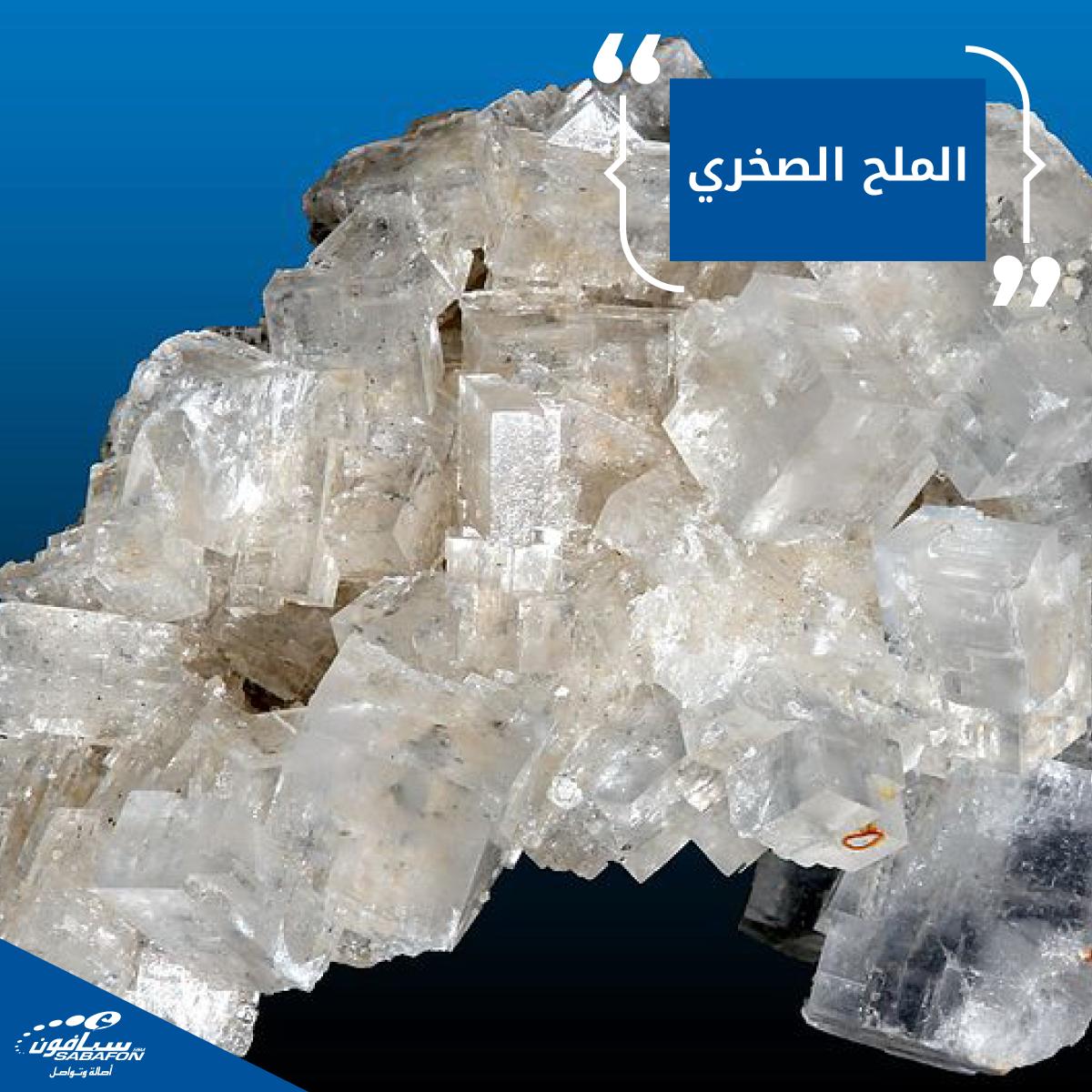 الملح الصخري هو ما يسمى بكلوريد الصوديوم أو ما يطلق عليه أيضا اسم ملح الطعام ويتواجد في الطبيعة على عد ة أشكال ي Natural Landmarks Landmarks Mount Rushmore