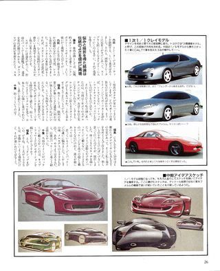 http://jnkdesignworks.blogspot.se/2016/06/original-sketches-from-japan-of-1993.html