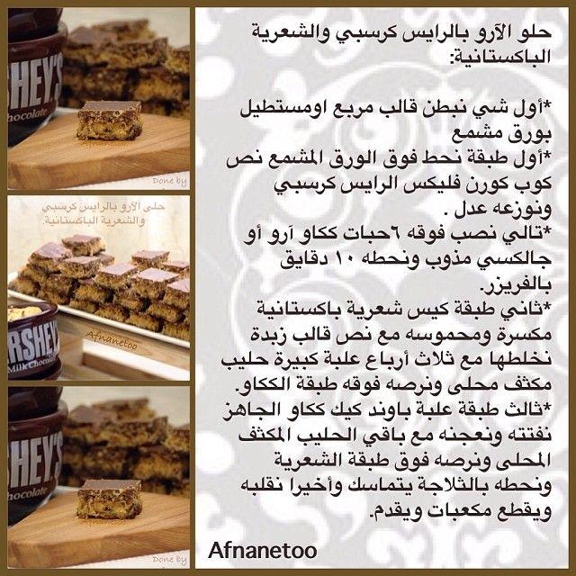 Pin On Krispies Rice Dessert Arabic
