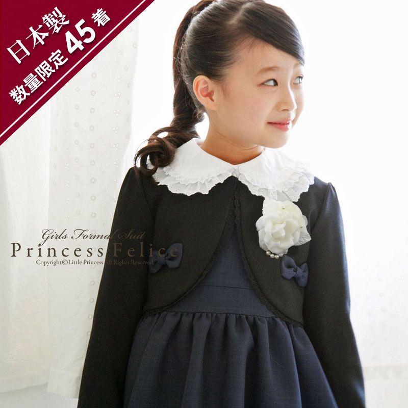 50dfc4a0740c4 入学式・卒園式に! 女の子 スーツ 4点セット 日本製 。入学式 子供服 ...