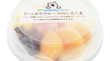 ファミリーマート各店(一部の店舗をのぞく)で、アイスの新商品「たっぷりフルーツのしろくま」が発売された。