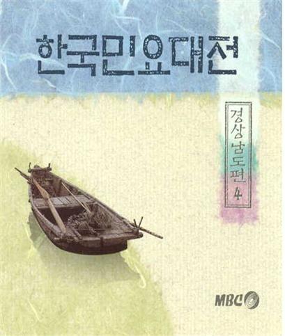 '진도아리랑'에 이어 '밀양아리랑'도 <한국민요대전 />-경상남도 4- 음반에 한 곡만 수록되어 있다.
