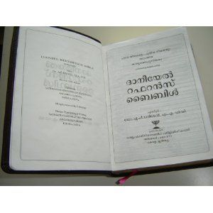Daniel Reference Malayalam Bible / Leather Bound with Golden