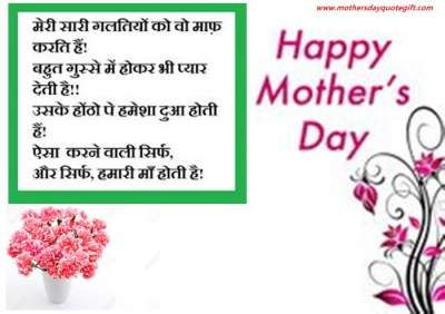 Happy Mothers day Hindi Poems For Students In School ...