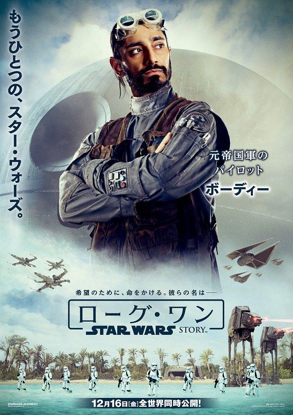 Rogue One A Star Wars Story Speciality Posters Rogue One Star Wars Affiche Star Wars Star Wars Rebels
