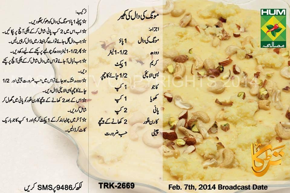 Moong Ki Dal Ki Kheer Recipe Kheer Recipe Urdu Recipe Desi Food