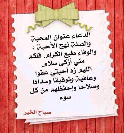 ٨ ٤ ٢٠١٥ ٤ ٣٦ ١٦ ص Hajiabdalameeralmashat ربي كما غسلت الارض بجمال مطرك امطر على كل مريض بالشفاء وعلى كل ميت Islamic Love Quotes Quotes Beautiful Morning