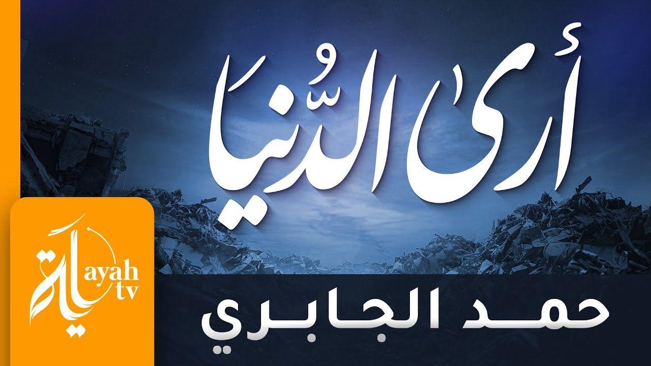 أرى الدنيا حمد الجابري كلمات خالد الحسني Youtube Arabic Calligraphy
