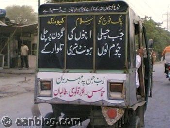 Pakistan Auto Rickshaw Funny Urdu Quotes Happy Birthday Quotes