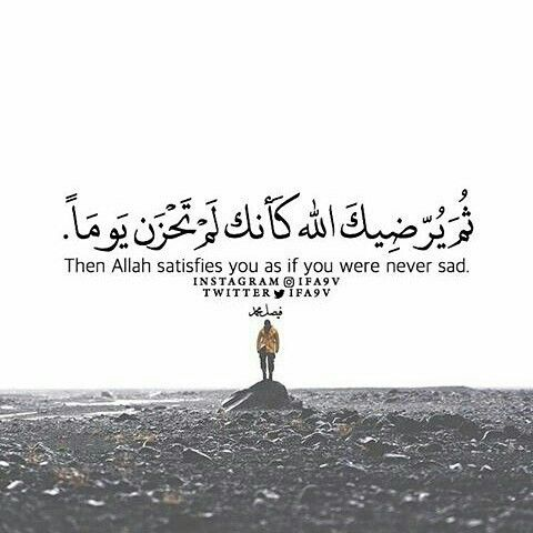 ربي اسألك هدوء النفس و حياة مليئة بكل ما يرضيك H G Quran Quotes Quran Verses Nice Inspirational Quotes