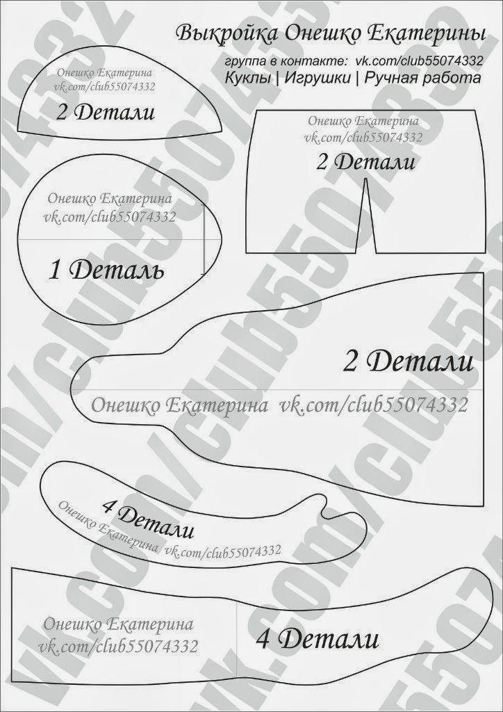 Интерьерные куклы Кузнецовой Евгении: Выкройка кукол Онешко Екатерины