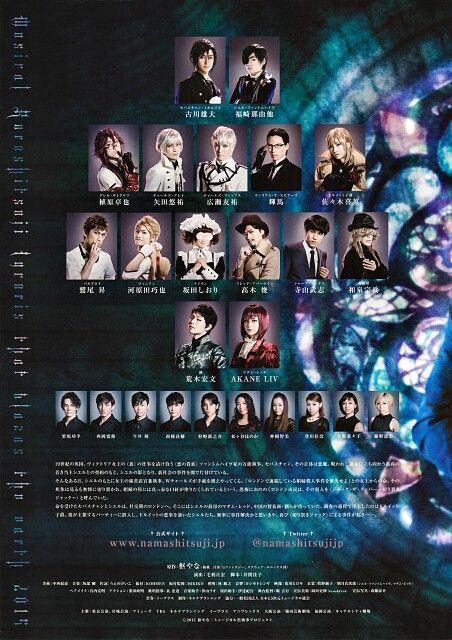 Kuroshitsuji musical 2015