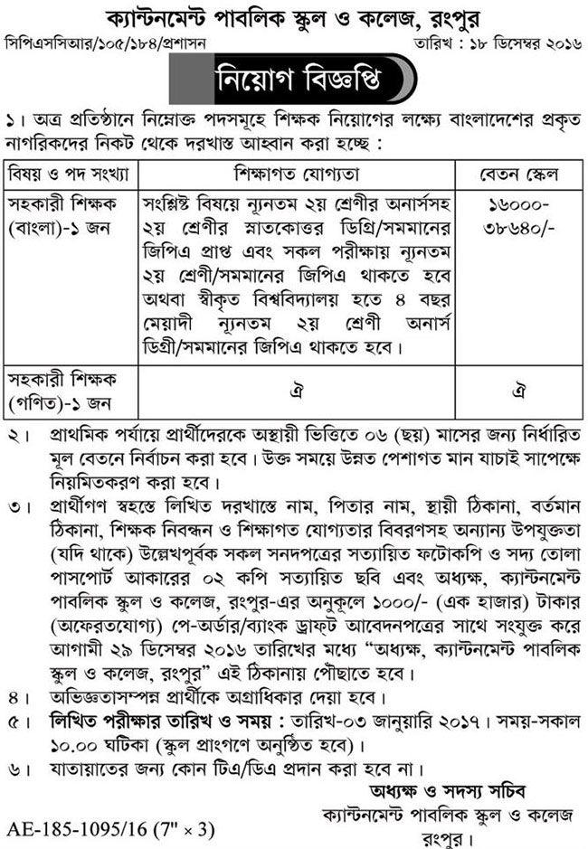 Faculty Cantonment Public School And College Job Circular