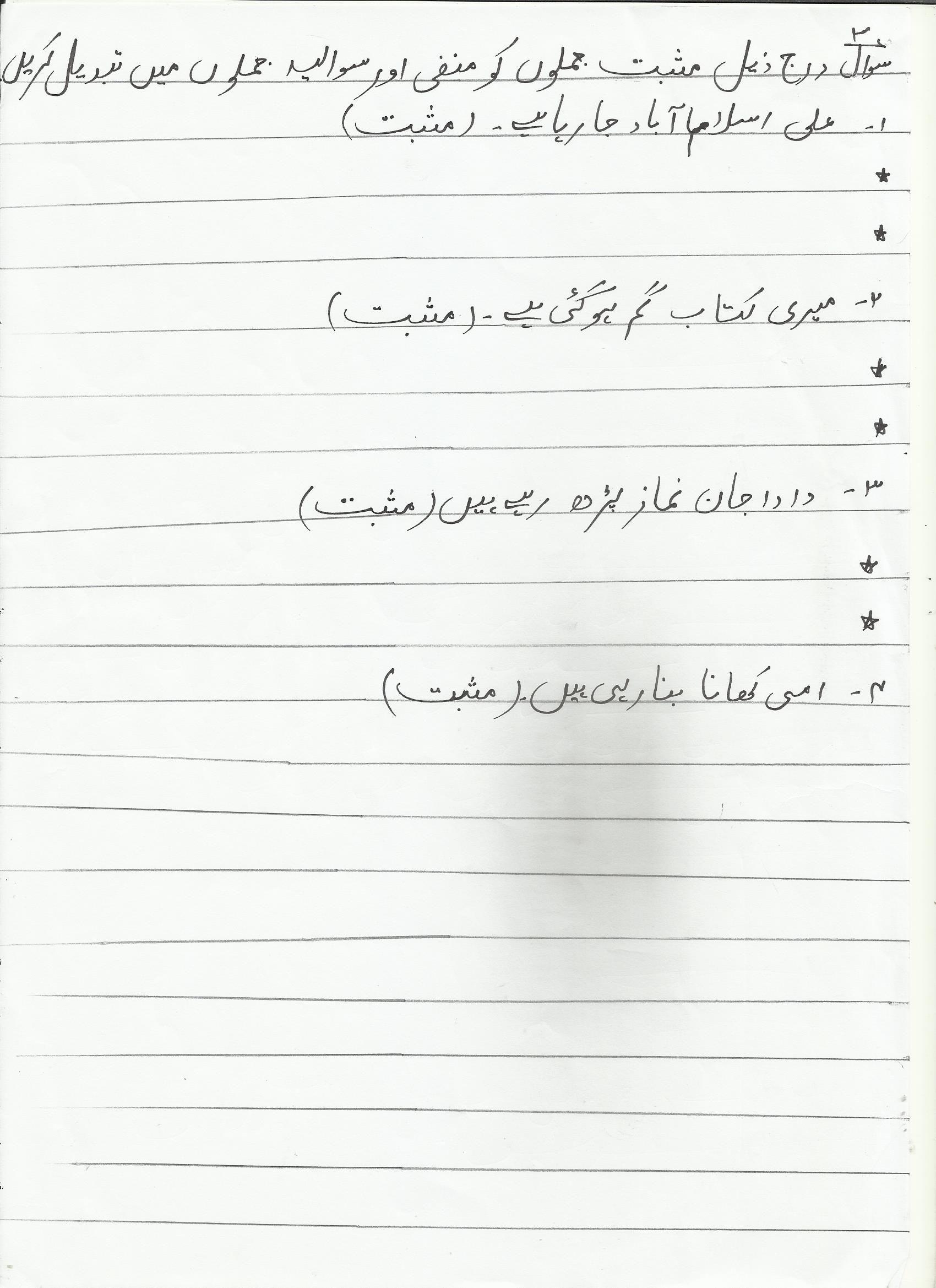 Reading Comprehension Worksheets Comprehension Worksheets Urdu [ 2338 x 1700 Pixel ]