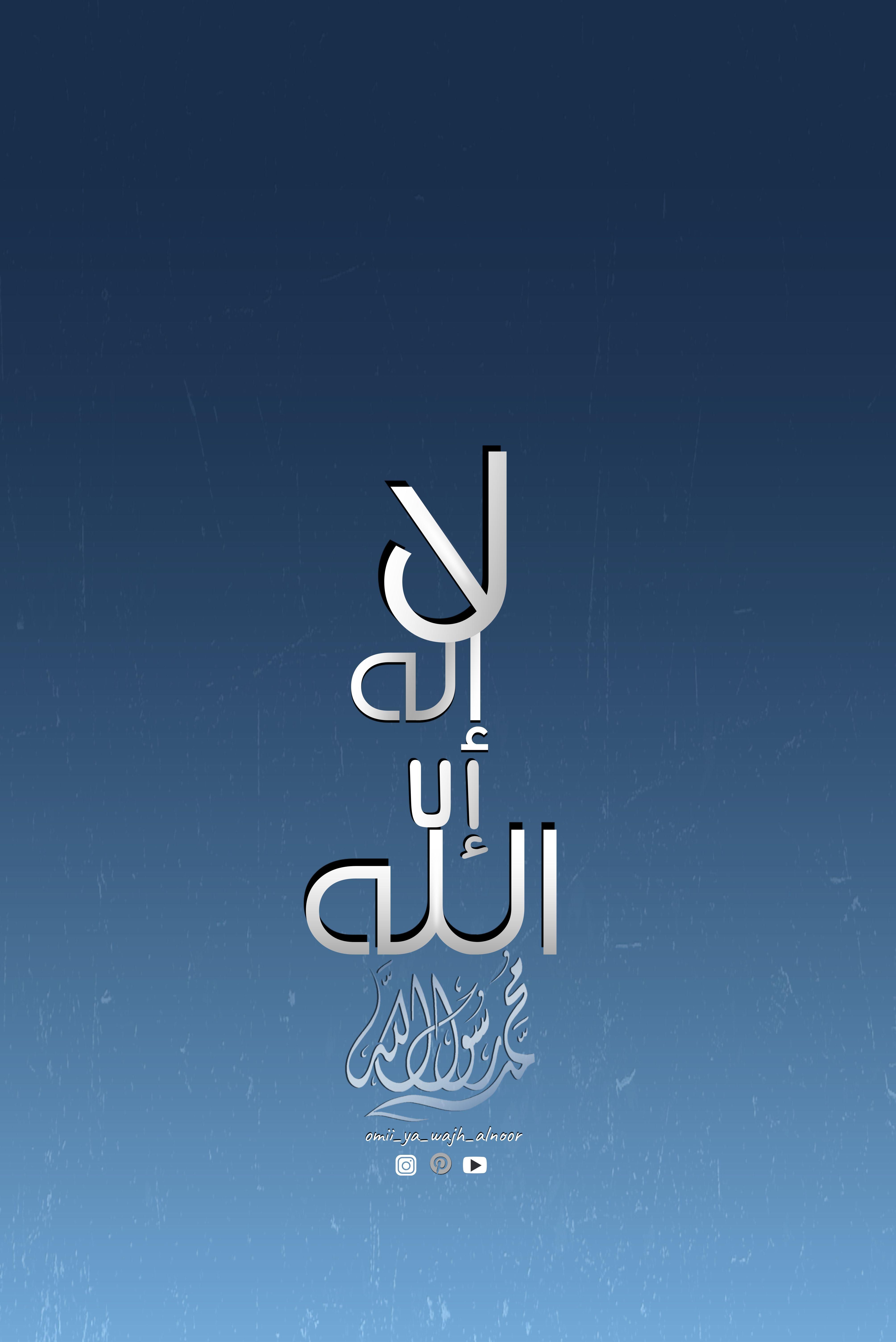 لا إله إلا الله محمد رسول الله Calm Artwork Keep Calm Artwork Lockscreen