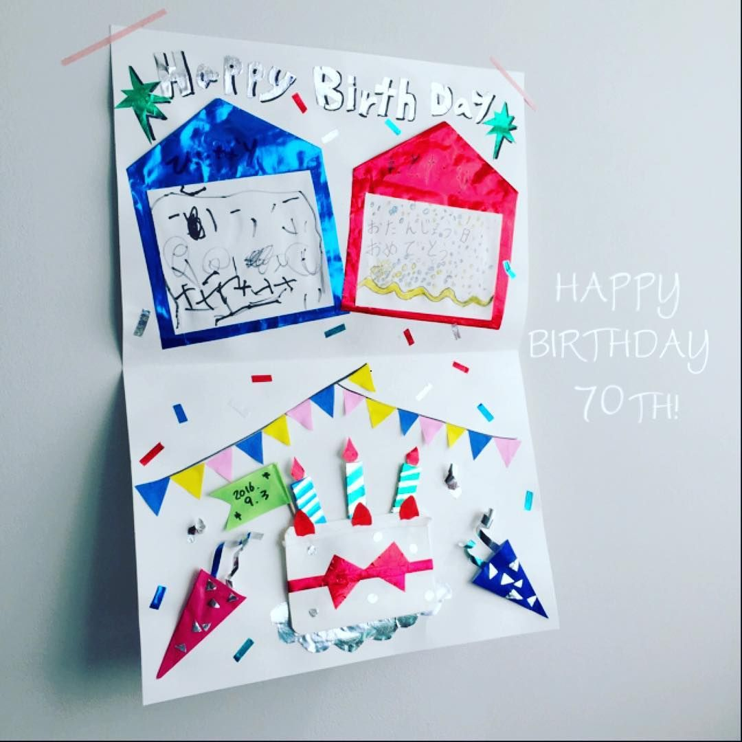 大切な人の誕生日に 可愛くておしゃれな手作り誕生日カードを作って贈ろう おしゃれなのに簡単な手作りカードのアイデアや可愛い手作りカードの画像と 手作り 誕生日カードにおすすめのアイテムをたくさんご紹介します 大好きな彼氏や友達 家族にとっておきのメッセー