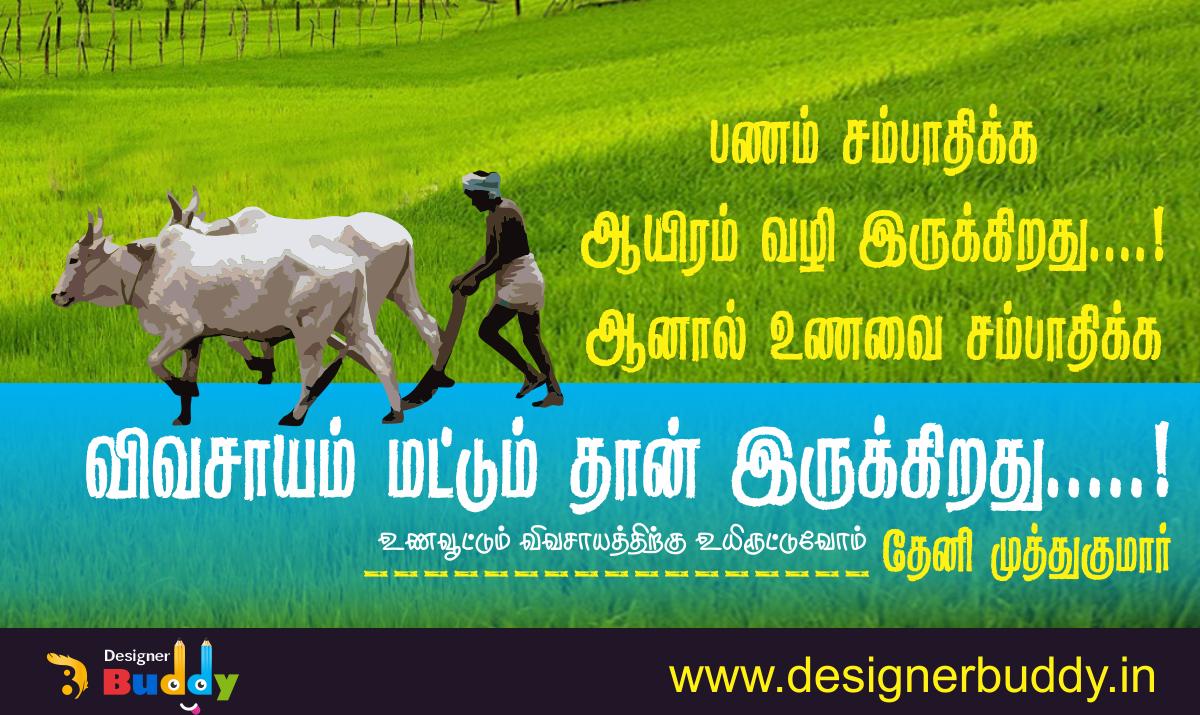 விவசாயம் காப்போம், vivasayam, agriculture Logo design