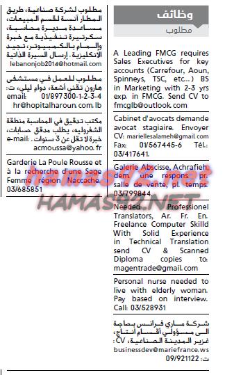 وظائف شاغرة من صحف لبنان وظائف جريدة النهار الخميس 2 4 2015 Words Word Search Puzzle Marketing