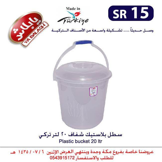 سطل بلاستيك شفاف 20 لتر تركي Plastic Buckets Bucket Plastic