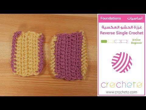 غرزة الحشو العكسية Reverse Single Crochet Stitch Reverse Single Crochet Single Crochet Single Crochet Stitch