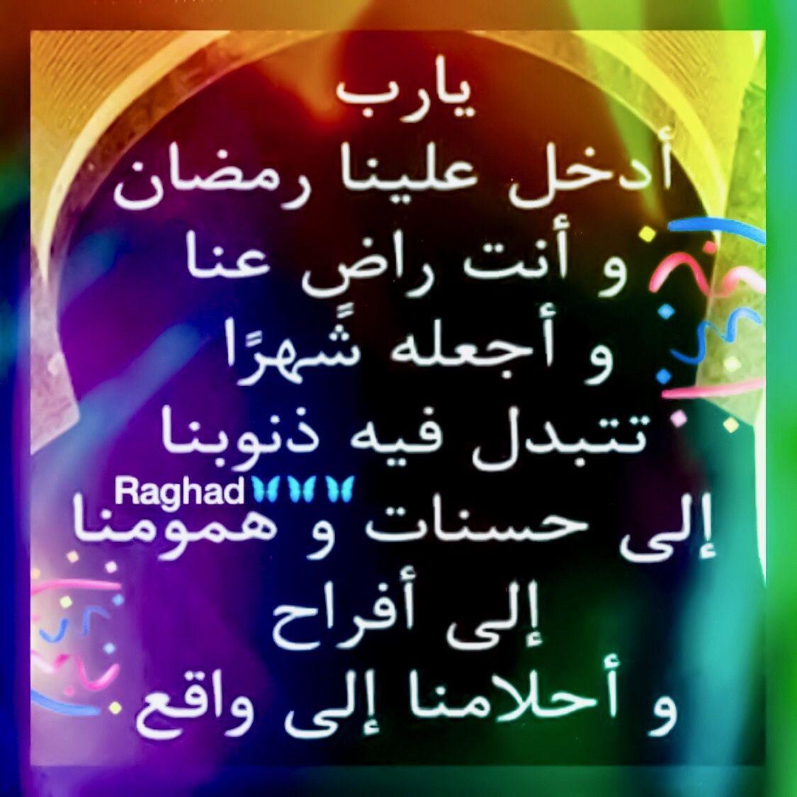 Desertrose ربي يسر أمورنا وأمور أحبتنا وفرج همومنا وهموم أحبتنا وارزقنا يارب بلا حساب من حيث لا نحتسب اللهم لا Ramadan Kareem Morning Blessings Ramadan