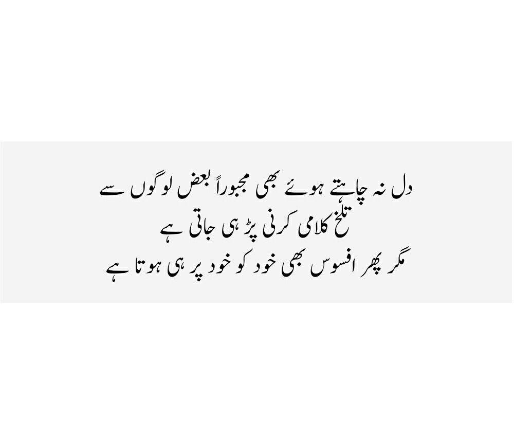 #اردو #اقوال #urdu #quotes   Real life quotes, True ...
