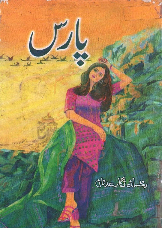 Paras Urdu Novel by Rukhsana Nigar Adnan Download PDF