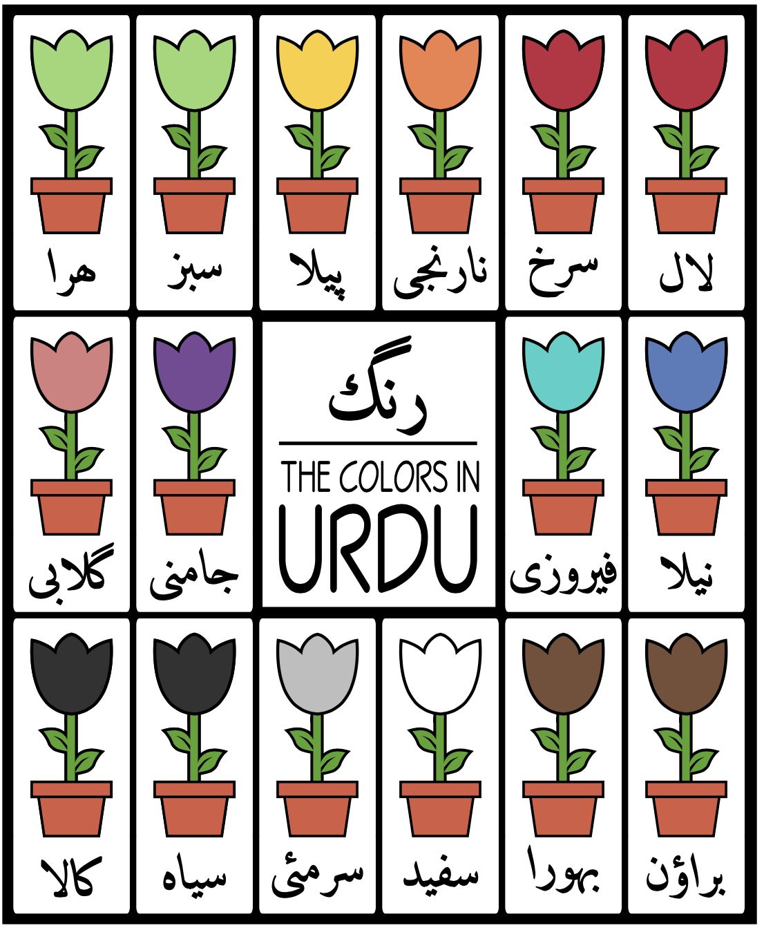 The Colors In Urdu Learn English Words Urdu English Words [ 1346 x 1106 Pixel ]