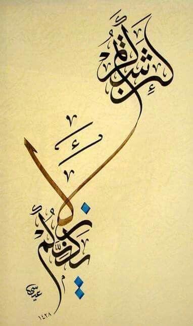 Epingle Par Radwa El Akkad Sur الاسلام و اخلاقيات الاسلام Art Calligraphique Calligraphie Islamique Caligraphie