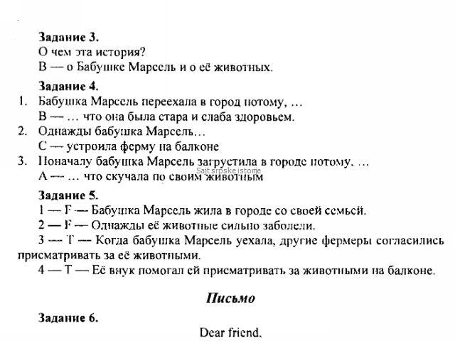 Sajt srpske istorije Класс, Учебник, Чтение
