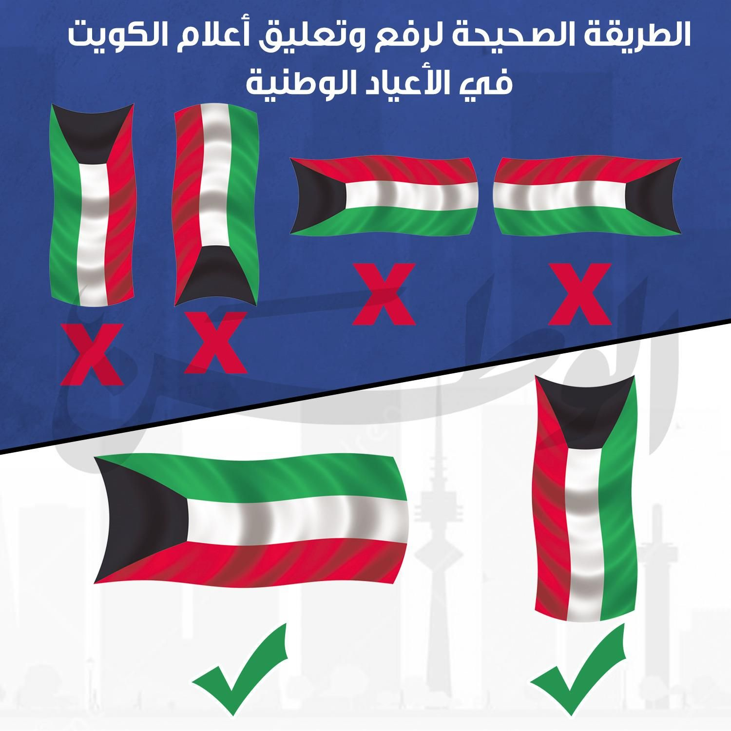 Pin By Waleed Althawadi On Kuwait Insta Pic Photo Country Flags