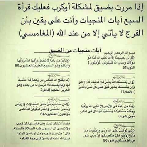 Pin By Bourahlimariya On Esteghfar Islamic Phrases Bullet Journal Phrase