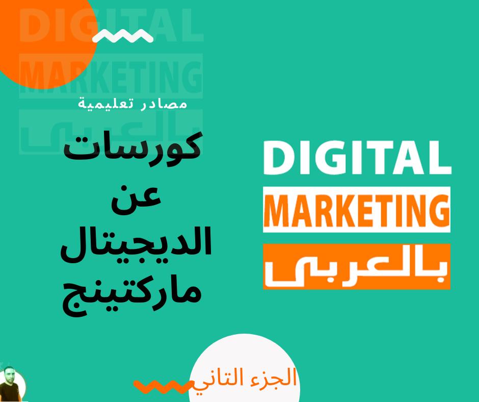كورسات مجانية عن الديجيتال ماركتينج و السوشيال ميديا Emad Mohamed