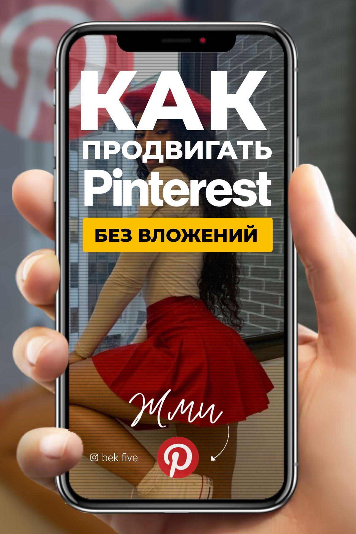 как запустить таргетированную рекламу в инстаграм