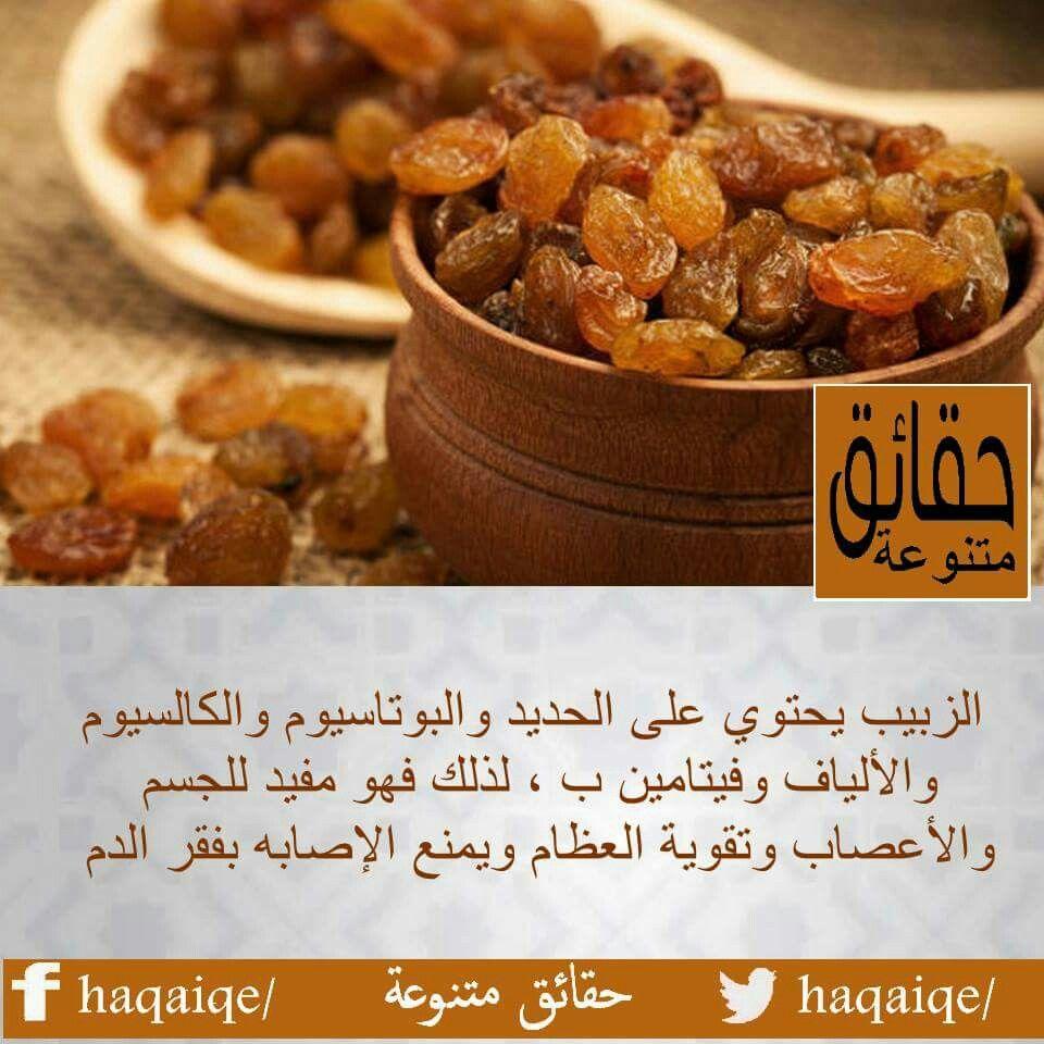 Pin By Abdulla Sanad On Abdulla Sanad A Health Facts Food Food Medicine Health Food