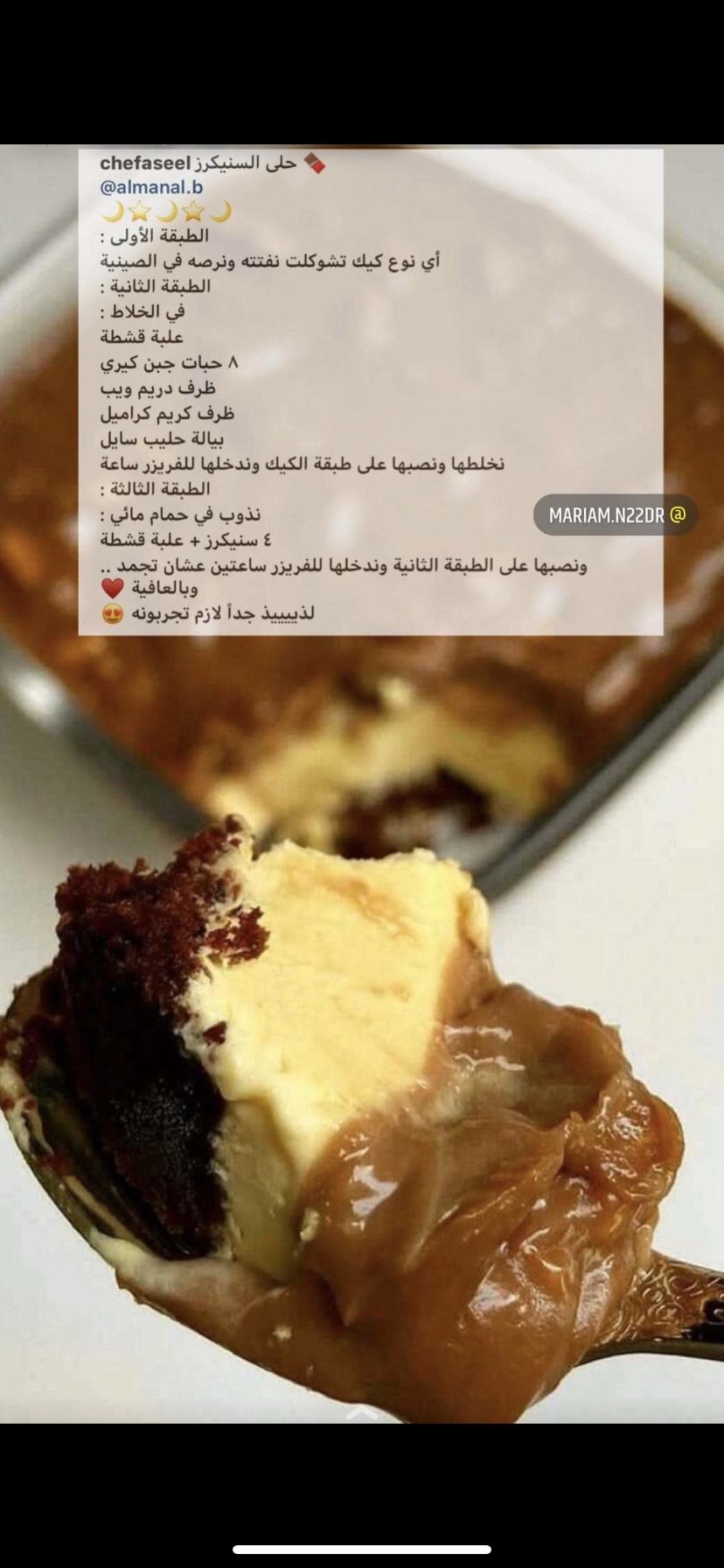 Pin By Mona El Roo7 On Sweet Yummy Food Diy Food Recipes Arabic Food