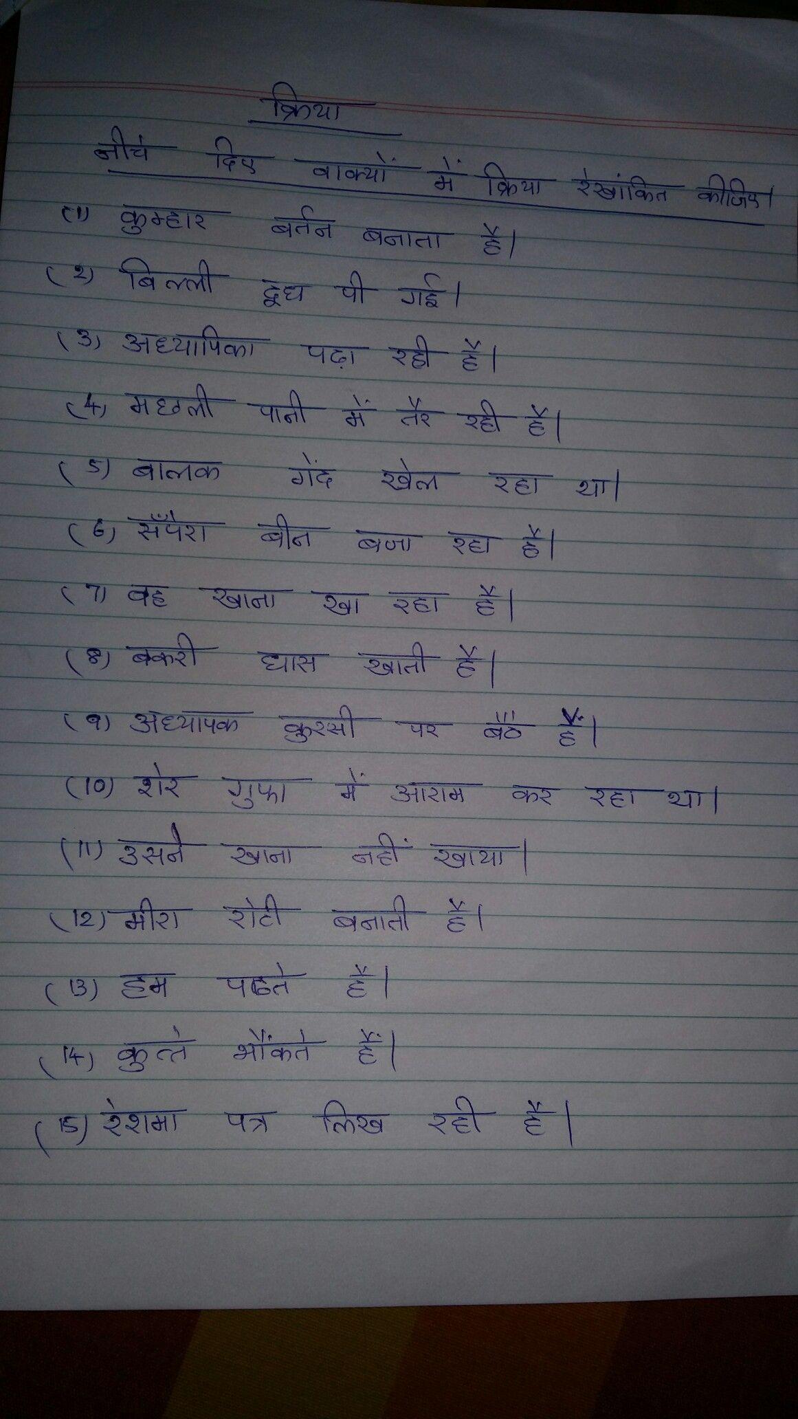 hight resolution of Kriya -worksheet   Hindi worksheets
