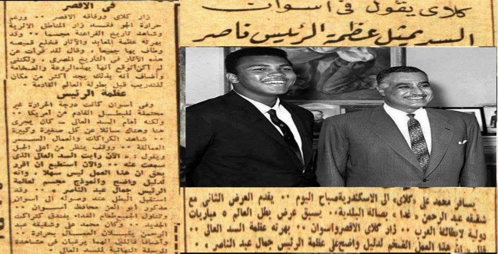 عبر الملاكم محمد علي كلاي عن انبهاره بعظمة السد العالي خلال زيارته إلى الأقصر و أسوان عام 1964 قائلا إن هذا العمل الضخم لدليل واض Mohammed Ali Egypt Movies