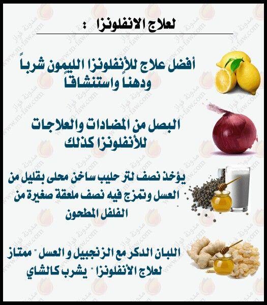 الطب البديل طب النبوي و الاعشاب لعلاح الانفلونزا Health Facts Food Health Fitness Nutrition Health Knowledge