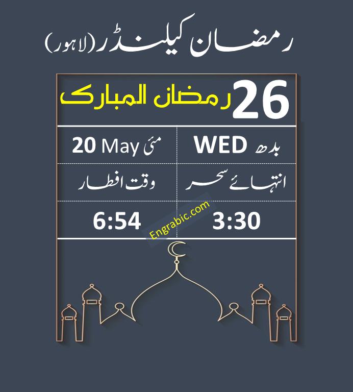 Sehri Time Today Ramadan Ramadan Dates Ramadan Iftar Time