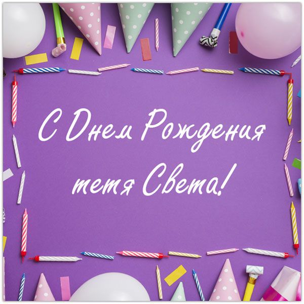 Tyotya Sveta S Dnyom Rozhdeniya Birthday Cake Birthday Frame